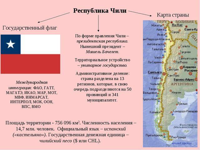 Республика Чили Площадь территории - 756 096 км2. Численность населения – 14,...