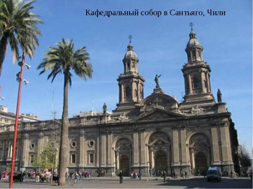 Кафедральный собор в Сантьяго, Чили