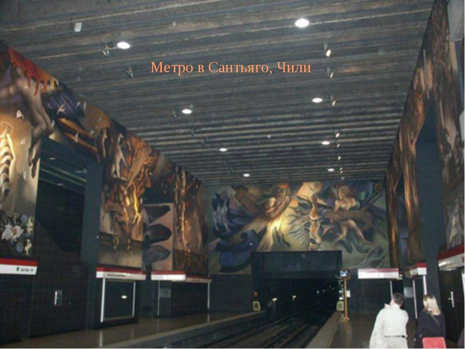 Метро в Сантьяго, Чили