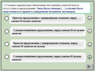 2.Укажите правильное объяснение постановки запятой или её отсутствия в предл