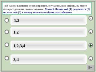 4.В каком варианте ответа правильно указаны все цифры, на месте которых долж