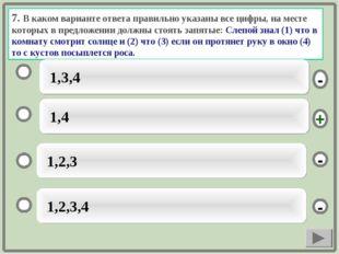 7. В каком варианте ответа правильно указаны все цифры, на месте которых в пр