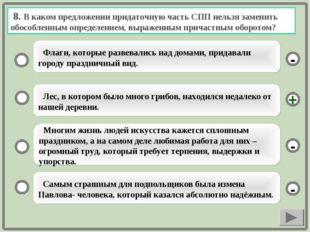 8. В каком предложении придаточную часть СПП нельзя заменить обособленным оп