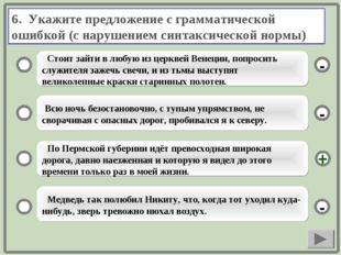 6. Укажите предложение с грамматической ошибкой (с нарушением синтаксической