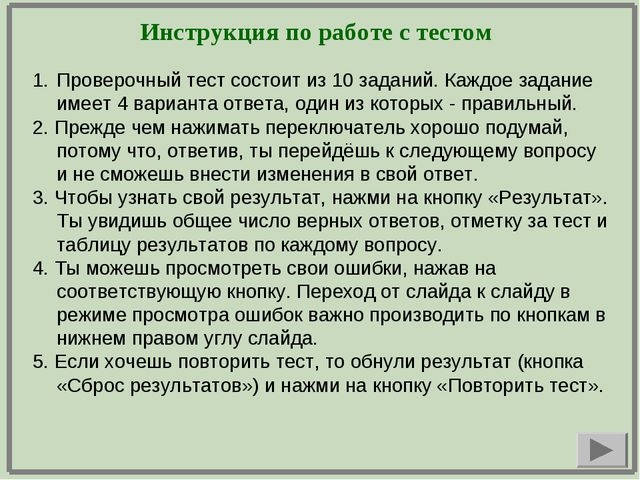 Инструкция по работе с тестом Проверочный тест состоит из 10 заданий. Каждое...