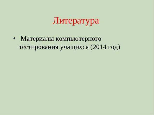 Литература Материалы компьютерного тестирования учащихся (2014 год)