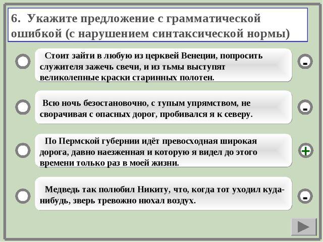 6. Укажите предложение с грамматической ошибкой (с нарушением синтаксической...