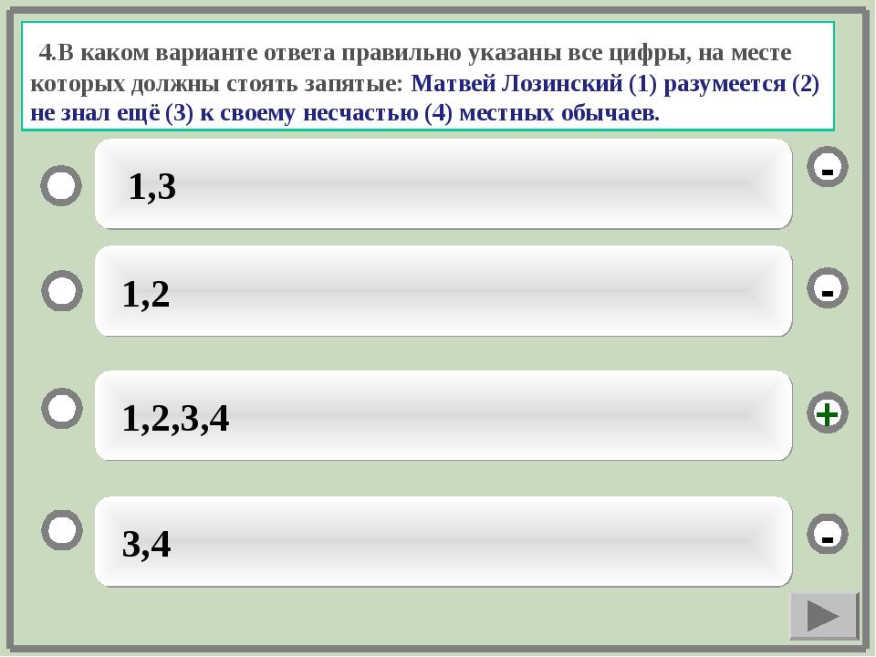 4.В каком варианте ответа правильно указаны все цифры, на месте которых долж...