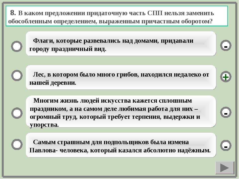 8. В каком предложении придаточную часть СПП нельзя заменить обособленным оп...
