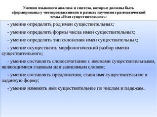 Умения языкового анализа и синтеза, которые должны быть сформированы у четвер