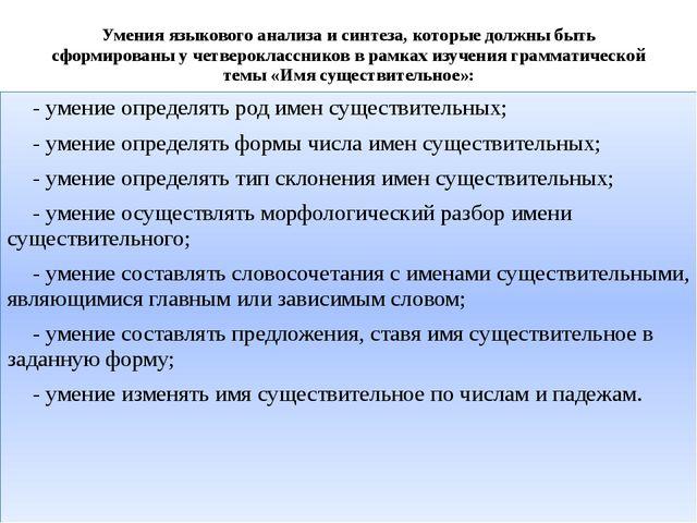 Умения языкового анализа и синтеза, которые должны быть сформированы у четвер...