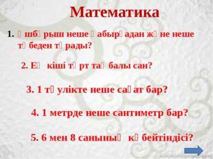 """Қазақ тілі «Қанша?», «Неше?», «Нешінші?» сұрақтарына не жауап береді? 2. """"Қоя"""