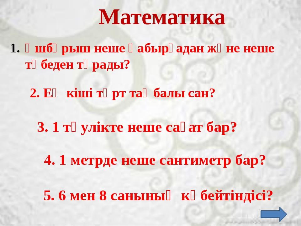 """Қазақ тілі «Қанша?», «Неше?», «Нешінші?» сұрақтарына не жауап береді? 2. """"Қоя..."""