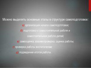 Можно выделить основные этапы в структуре самоподготовки: а) организация нача