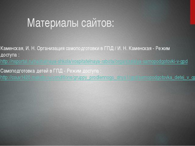 Материалы сайтов: Каменская, И. Н. Организация самоподготовки в ГПД / И. Н....
