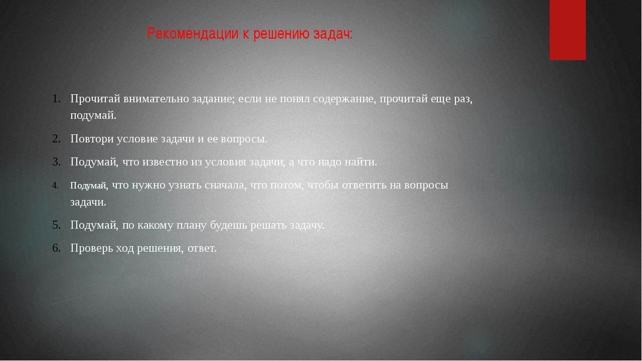 Рекомендации к решению задач: Прочитай внимательно задание; если не понял сод...