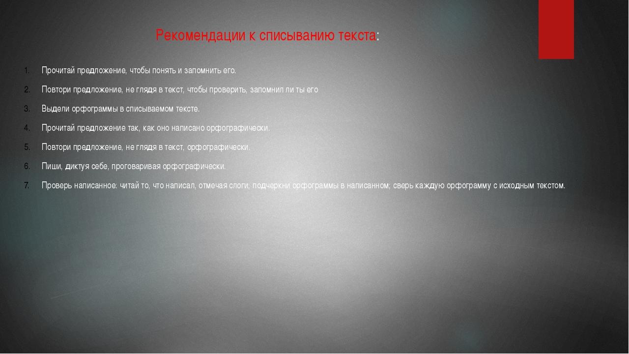 Рекомендации к списыванию текста: Прочитай предложение, чтобы понять и запомн...