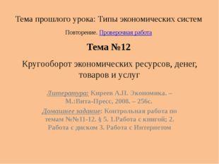 Кругооборот экономических ресурсов, денег, товаров и услуг Литература: Киреев