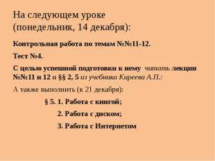 На следующем уроке (понедельник, 14 декабря): Контрольная работа по темам №№1