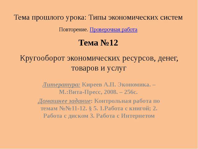 Кругооборот экономических ресурсов, денег, товаров и услуг Литература: Киреев...