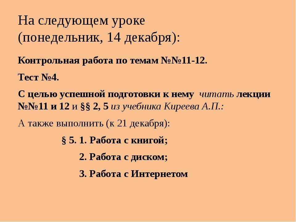 На следующем уроке (понедельник, 14 декабря): Контрольная работа по темам №№1...
