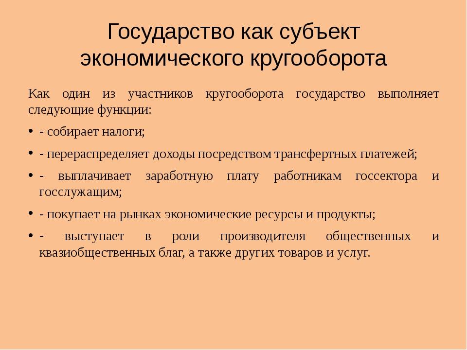 Государство как субъект экономического кругооборота Как один из участников кр...