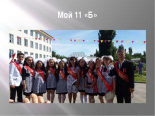 Мой 11 «Б»