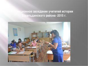 Секционное заседание учителей истории Ескельдинского района -2015 г.