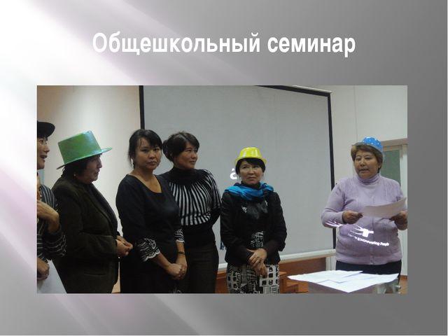 Общешкольный семинар