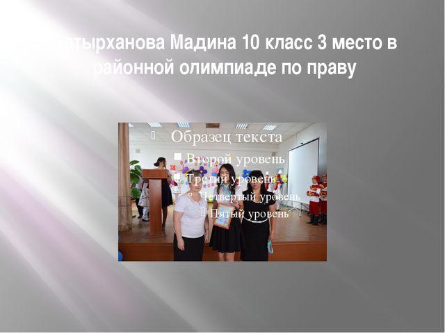 Батырханова Мадина 10 класс 3 место в районной олимпиаде по праву
