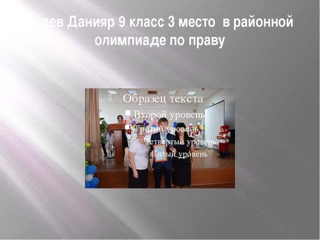 Исаев Данияр 9 класс 3 место в районной олимпиаде по праву