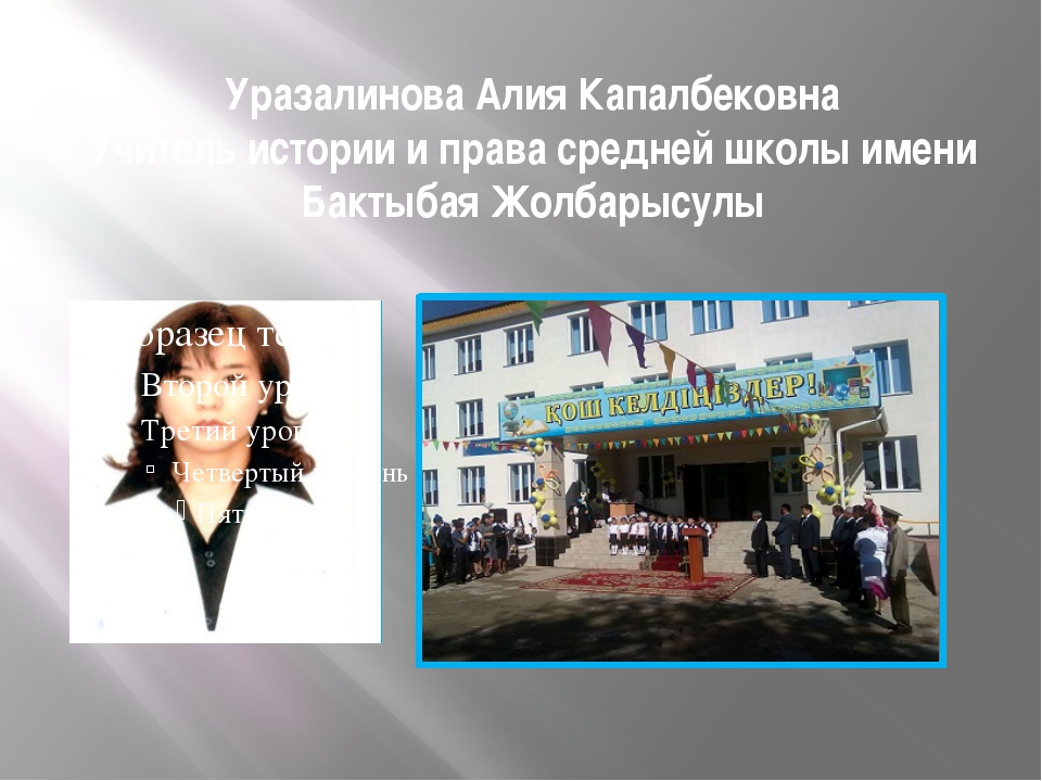 Уразалинова Алия Капалбековна Учитель истории и права средней школы имени Бак...