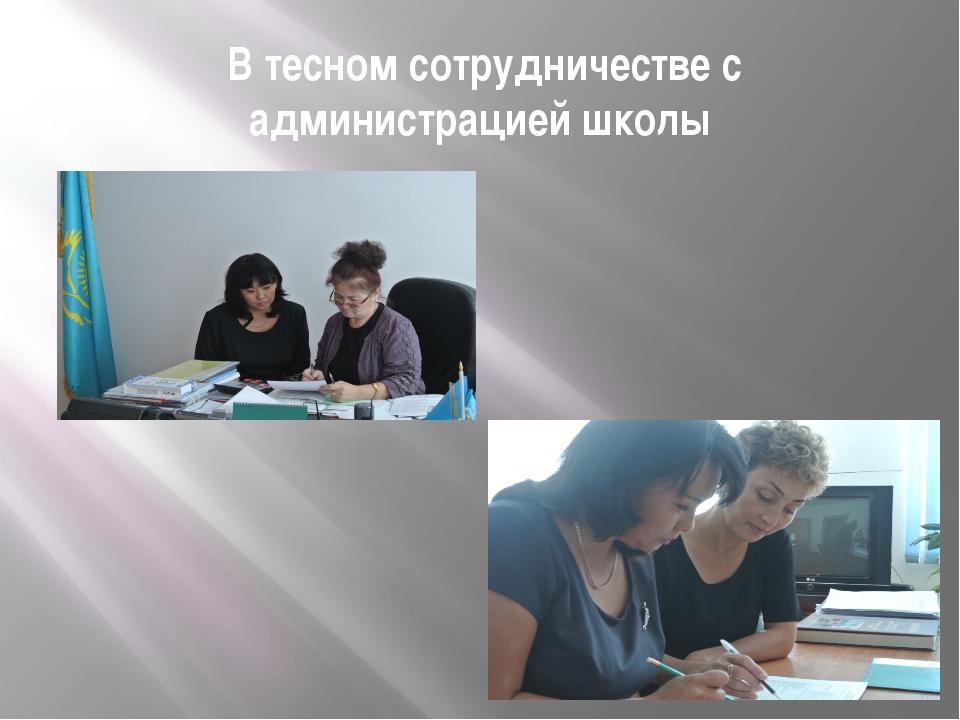 В тесном сотрудничестве с администрацией школы