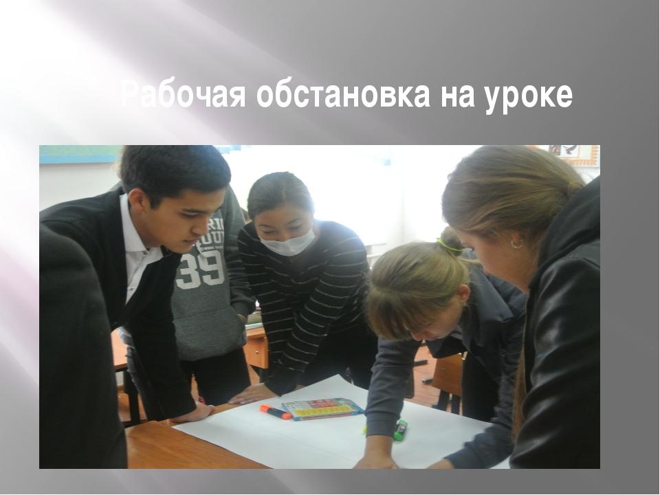 Рабочая обстановка на уроке