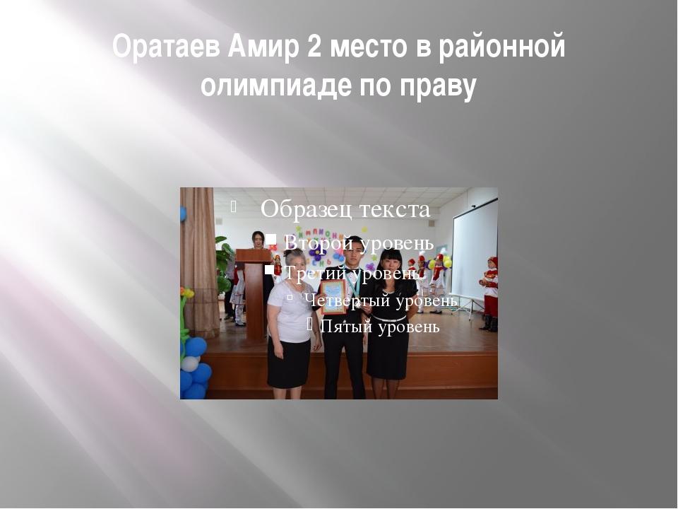 Оратаев Амир 2 место в районной олимпиаде по праву