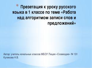 Автор: учитель начальных классов МБОУ Лицея «Созвездие» № 131 Куликова Н.В. П