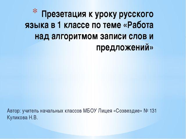 Автор: учитель начальных классов МБОУ Лицея «Созвездие» № 131 Куликова Н.В. П...