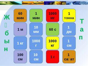 60 мин 1 м 1 кг 100 см 1 мин 10 мм 1000 г 10 см 1000 мг 60 с 1000 кг 1 г 1 то