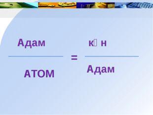 Адам АТОМ күн Адам =