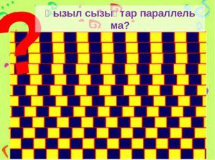 ? Қызыл сызықтар параллель ма?