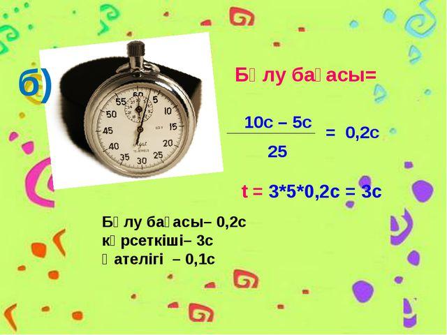 Бөлу бағасы= 10c – 5c 25 = 0,2c t = 3*5*0,2c = 3c б) Бөлу бағасы– 0,2c көрсет...