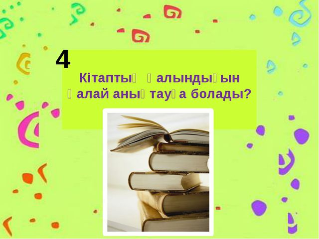 Кітаптың қалындығын қалай анықтауға болады? 4