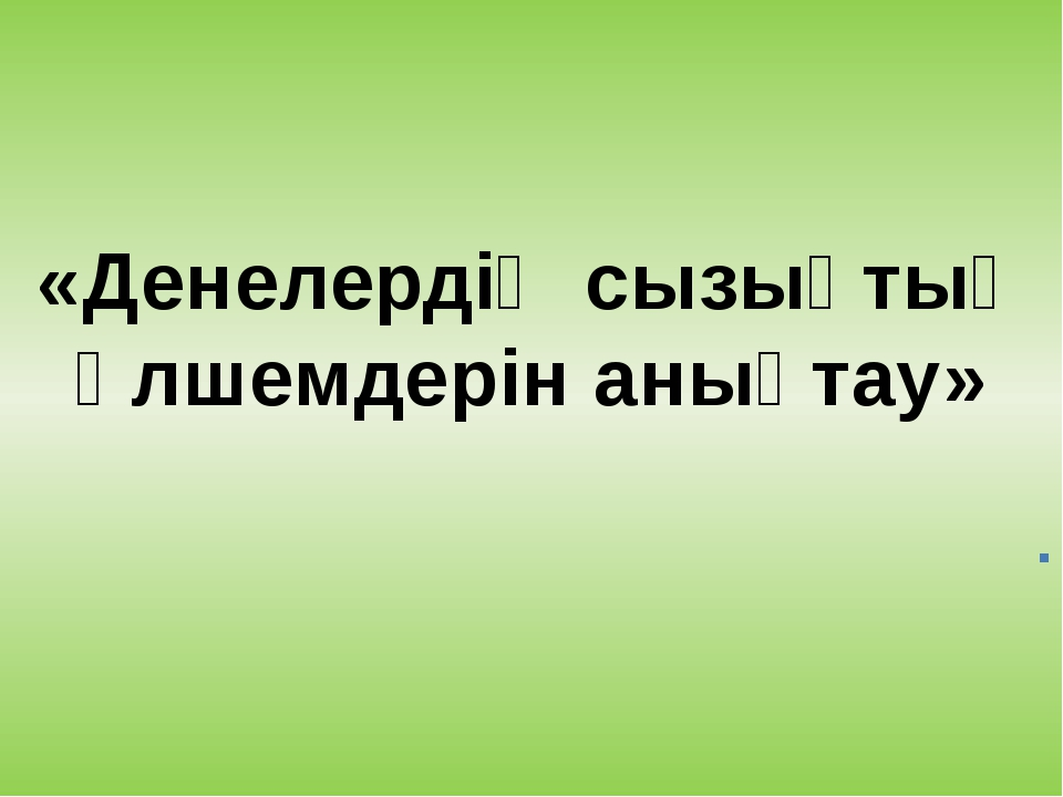«Денелердің сызықтық өлшемдерін анықтау» .