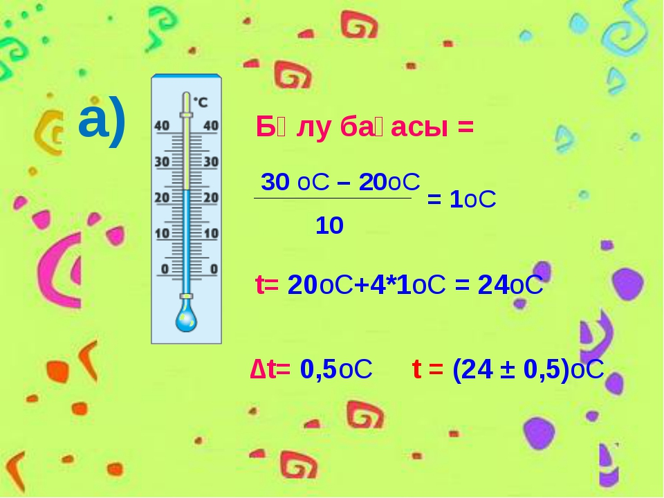 а) Бөлу бағасы = 30 оС – 20оС 10 = 1оС t= 20оС+4*1оС = 24оС ∆t= 0,5оС t = (24...