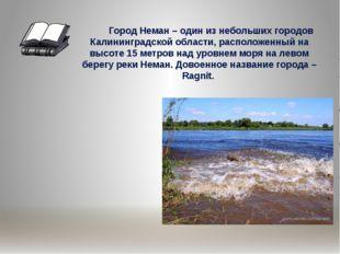 Город Неман – один из небольших городов Калининградской области, расположенн