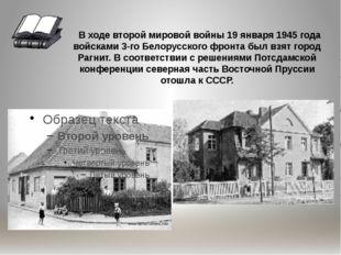 В ходе второй мировой войны 19 января 1945 года войсками 3-го Белорусского ф