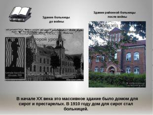 В начале XX века это массивное здание было домом для сирот и престарелых. В