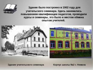 Здание было построено в 1902 году для учительского семинара. Здесь занималис