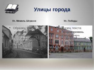 Улицы города Ул. Мемель Штрассе Ул. Победы