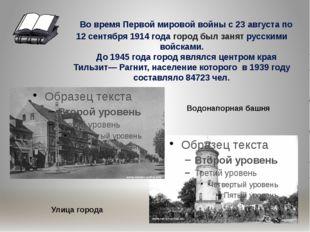 Во время Первой мировой войны с 23 августа по 12 сентября 1914 года город бы
